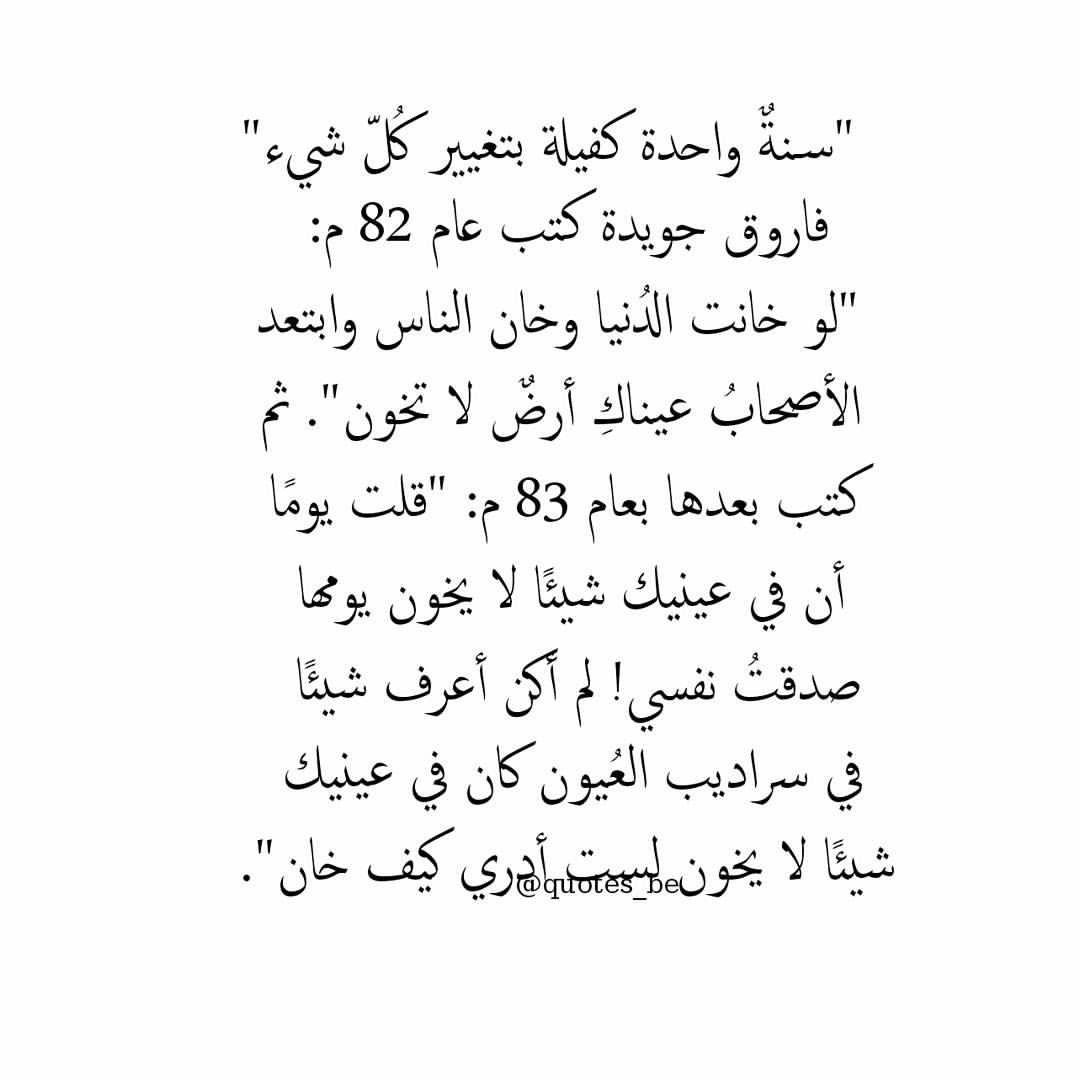 شعر اشعار فاروق جويدة الحب الفراق الاشتياق الكبرياء Love Smile Quotes Arabic Quotes Quotations