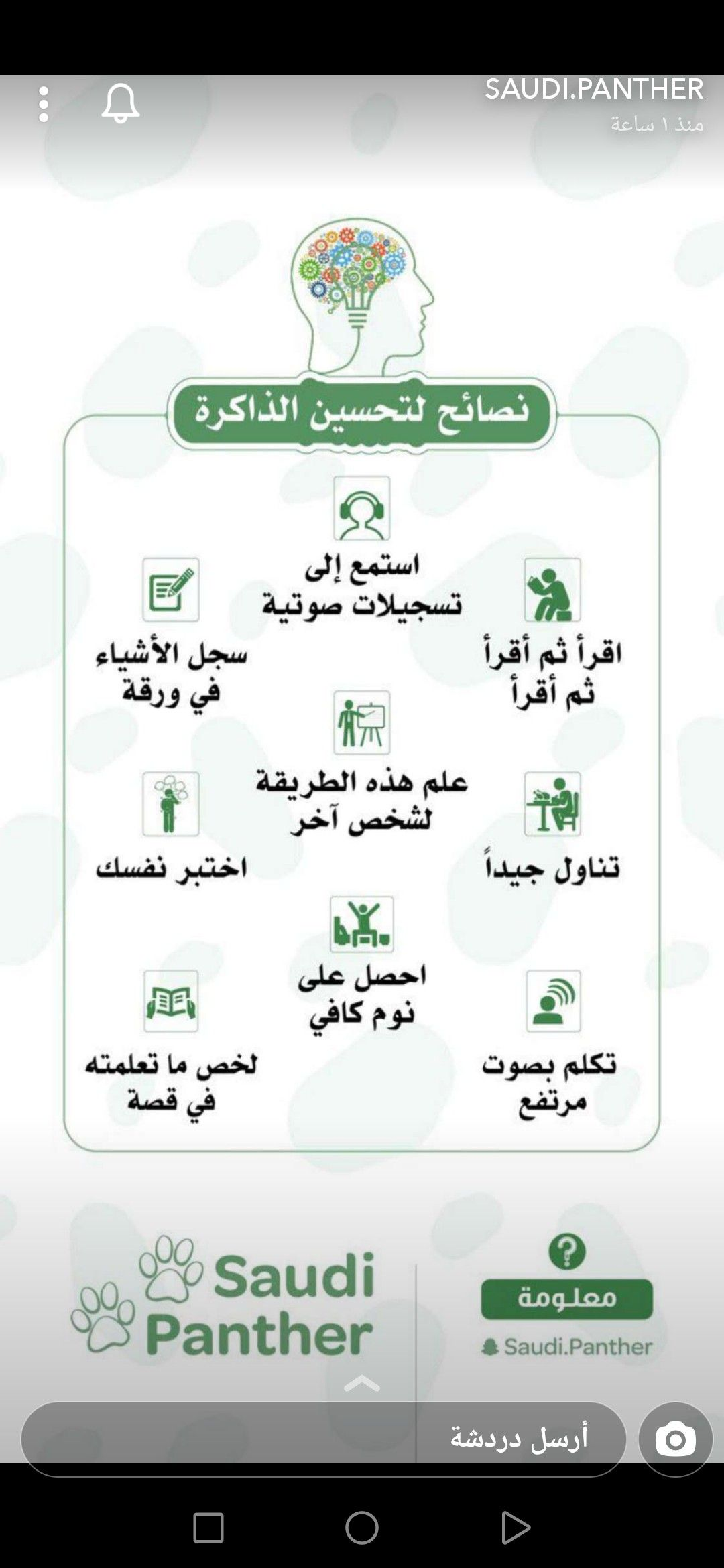 Pin By اكرام ابوعيدة On صور Knowledge Arabic Quotes Motivation