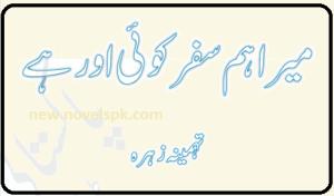 mera humsafar koi aur hai by Syeda Tehmina Zahra | http