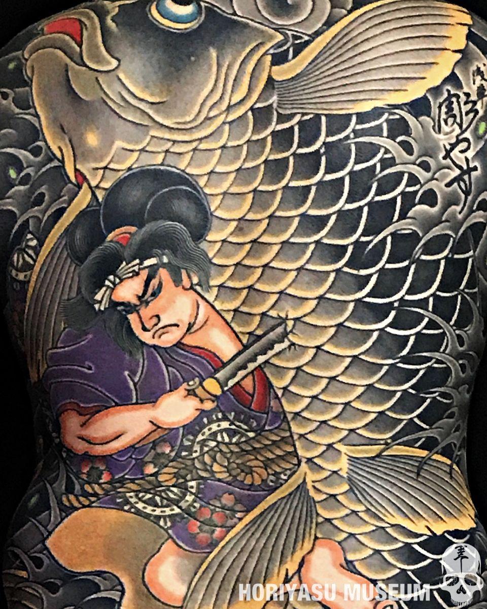 彫やす Horiyasu ー鬼若丸の鯉退治 Oniwakamaru And The Giant Gold Carp 鯉 金魚 ミュージアム