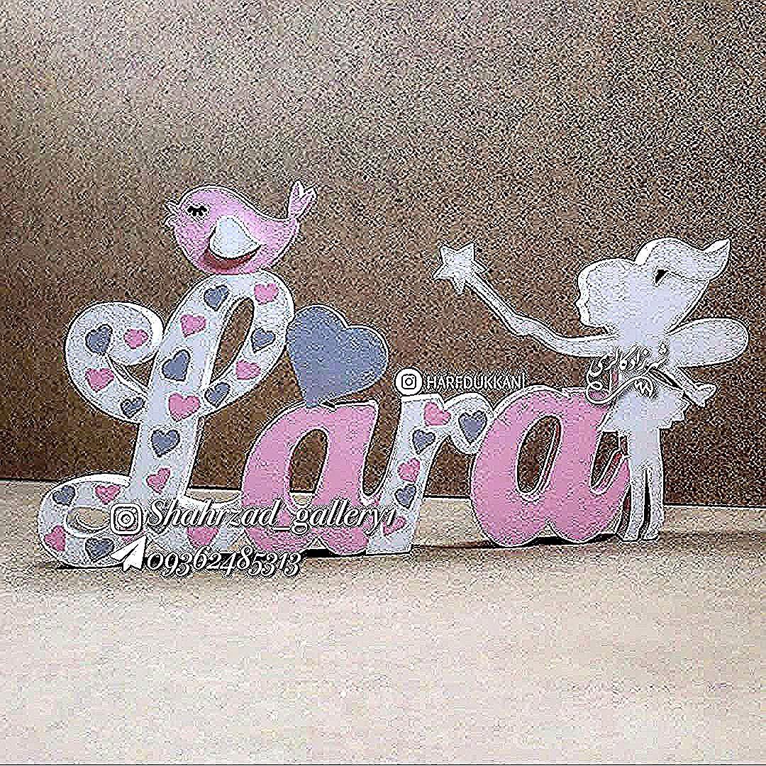 سلام به دوستای عزیزم اینم از نمونه کار جدیدمون استند اسم لارا عزیزمون طرح های بیشتر هم در هایلایت بالای پیج قسمت استنداسم چوبی قا Gallery