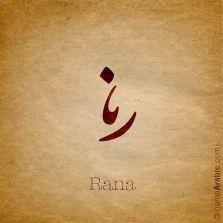 Arabic Calligraphy For Rita Diwani Jalli Name Designed By Nihad Nadam Arabic Calligraphy Calligraphy Name Calligraphy