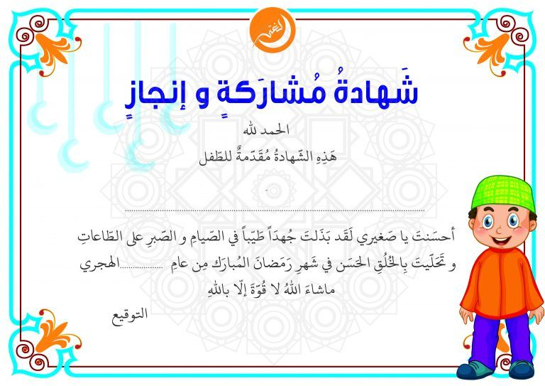 شهادة رمضان للصبيان Muslim Kids Activities Kindergarten Learning Activities Arabic Alphabet For Kids