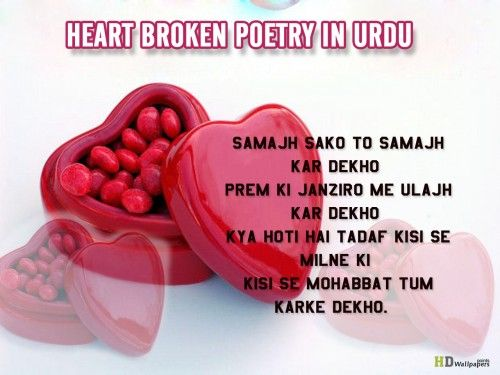 Heart Broken Poetry in Urdu | Funyari | Pinterest | Heart breaks ...
