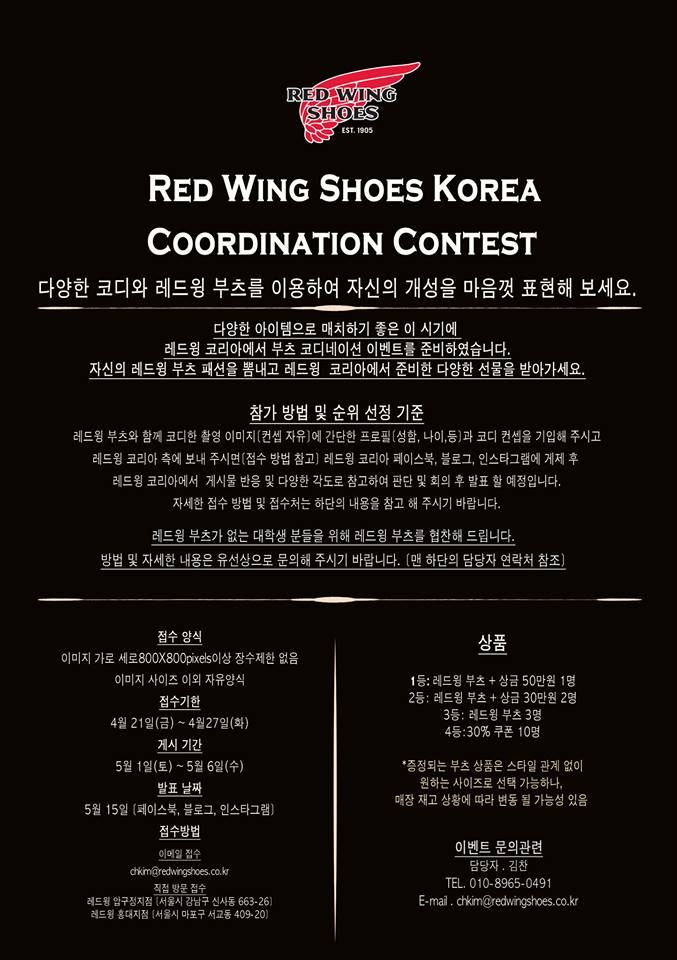 Red Wing Boots Coordination Contest