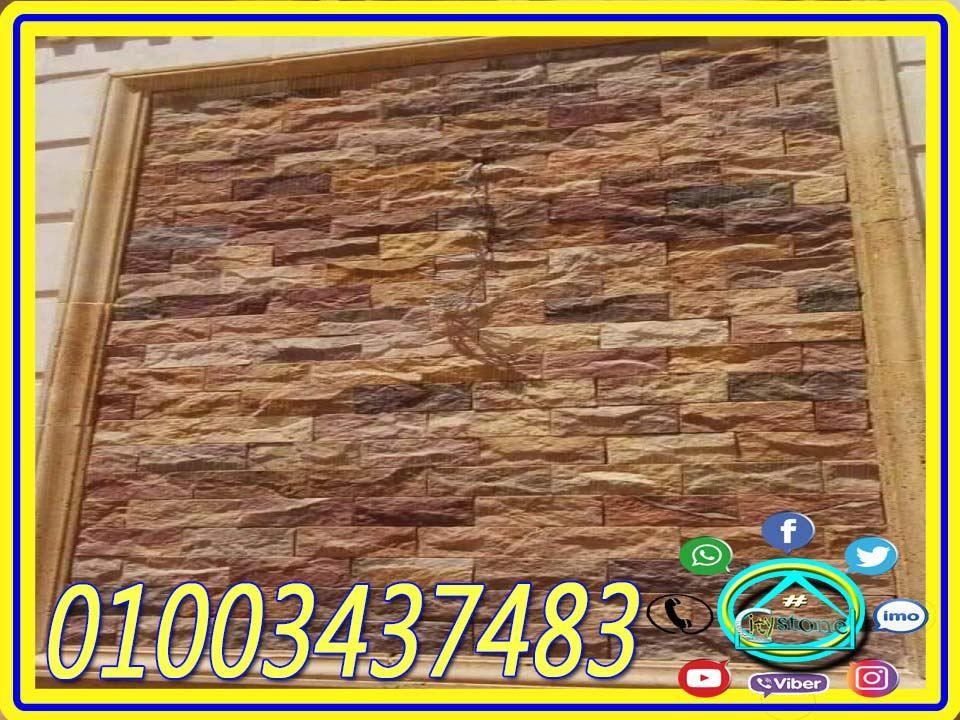 ديكورات حجر رملى 01124729737 Design Interior Design Interior