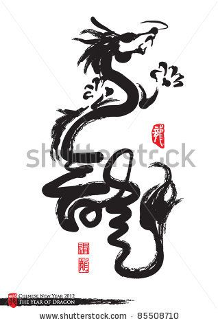 Chinese Calligraphy For The Year Of Dragon 3 Pinterest