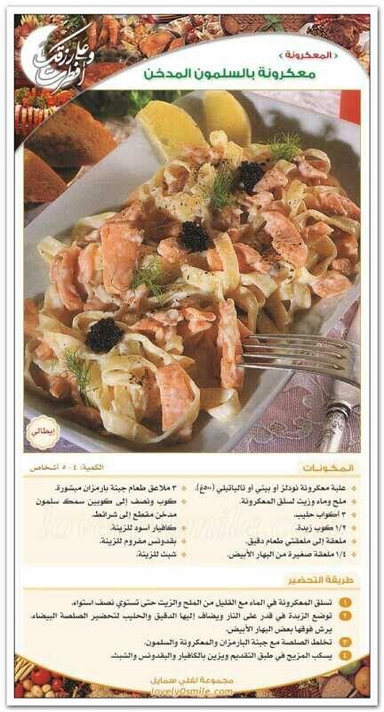 مكرونه بالسلمون Cooking Recipes Food Arabic Food