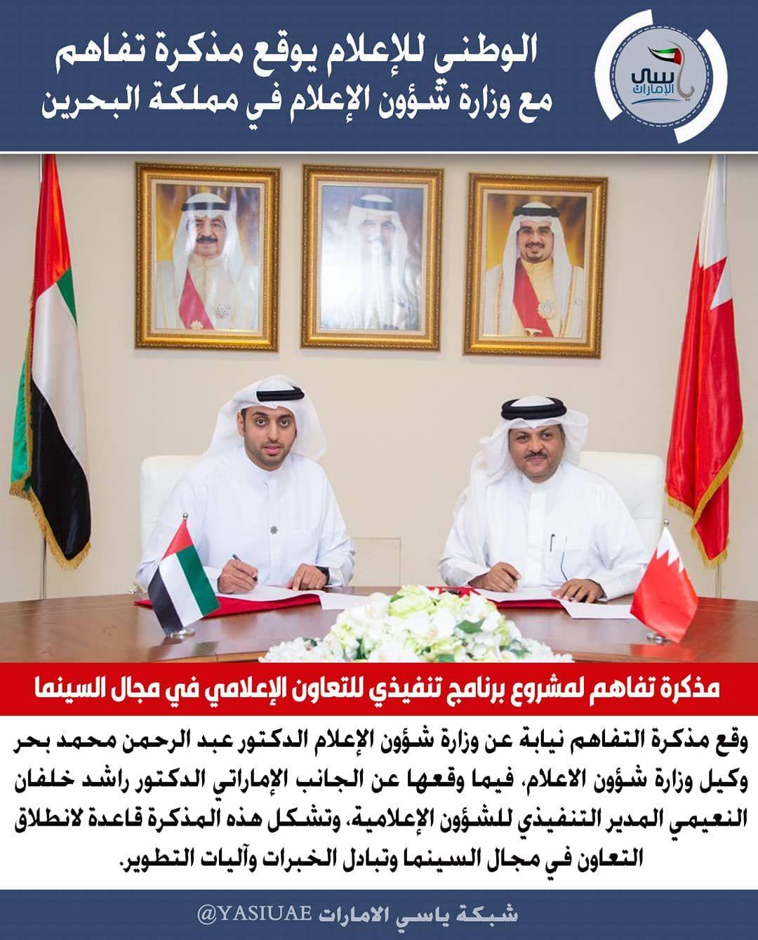 Nmcuae وقعت وزارة شؤون الإعلام في مملكة البحرين والمجلس الوطني للإعلام في دولة الإمارات العربية المتحدة الشقيقة اليوم بمقر الوزا Baseball Cards Lab Coat Cards