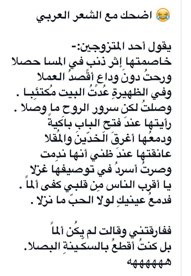 Desertrose هههههههه Funny Arabic Quotes Arabic Funny Quotes