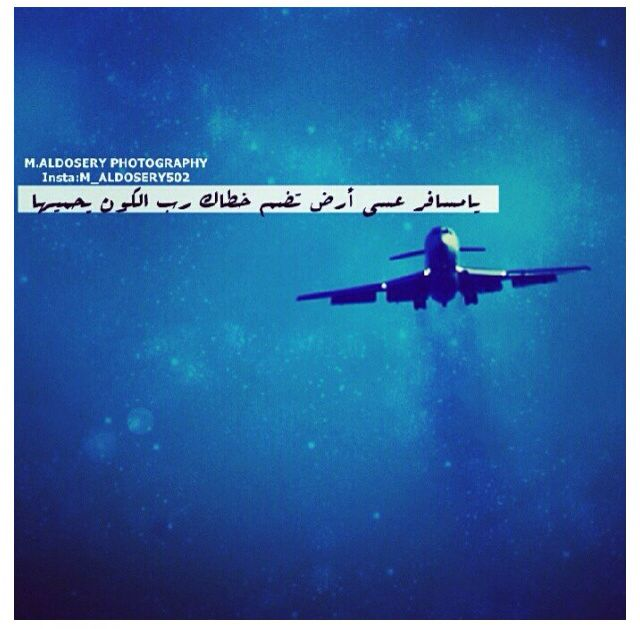 يا مسافر عسى ارض تضمك Arabic Funny True Words Photo