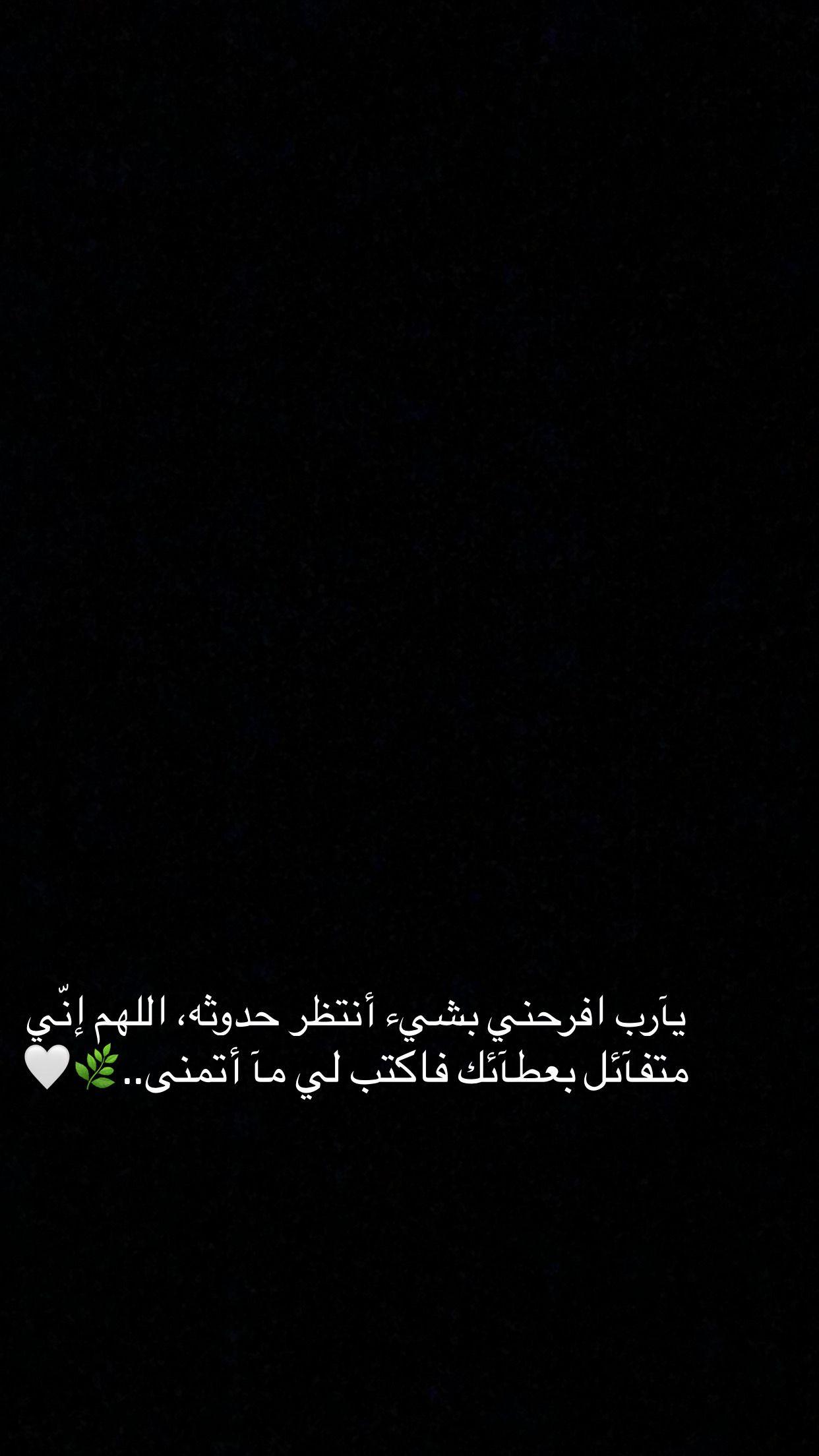 عسى يا الله افرحني و فرح كل من في قلبي Beautiful Arabic Words Words Quotes Cool Words