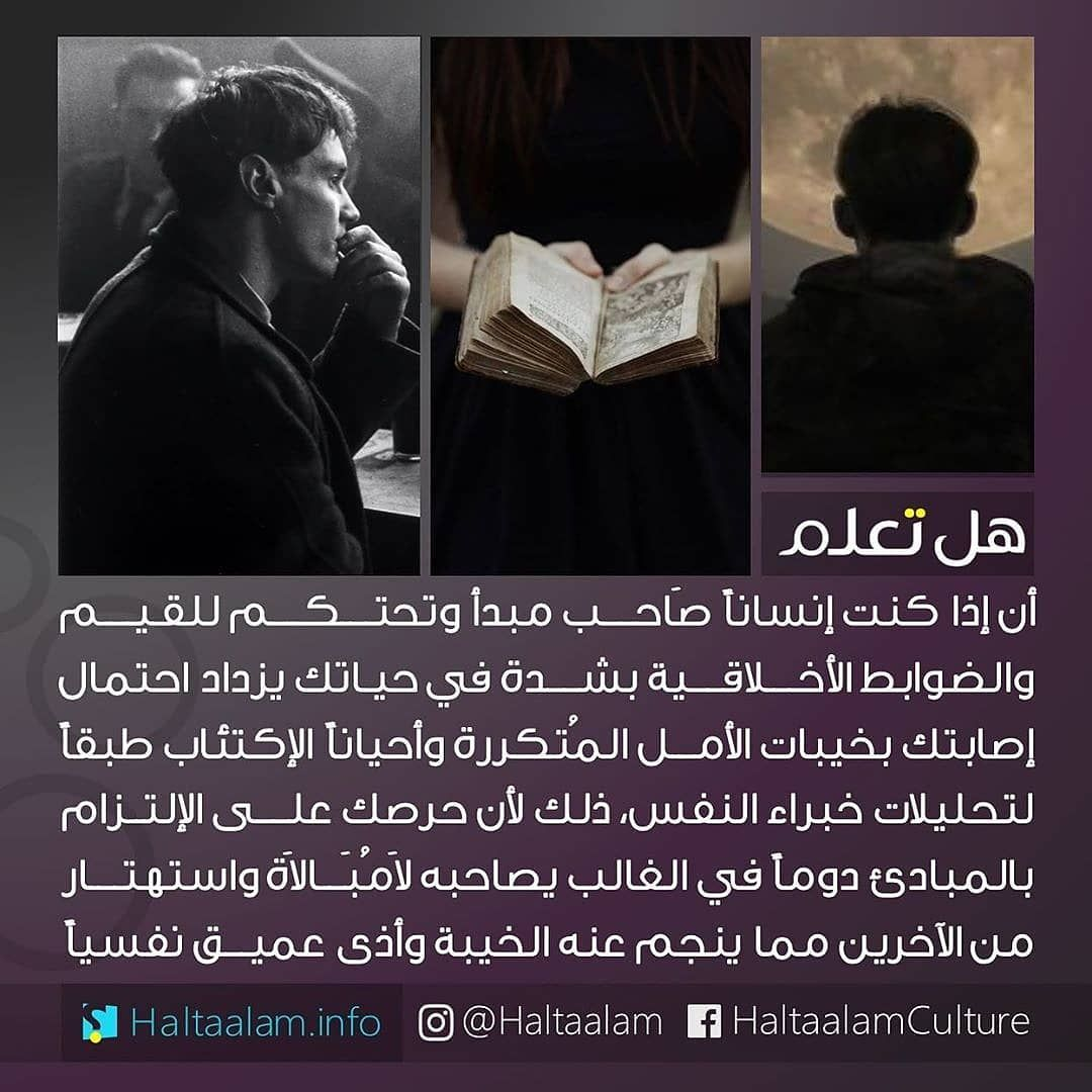 Pin By منوعات مفيدة On هل تعلم Pictures With Deep Meaning Positive Notes Arabic Books