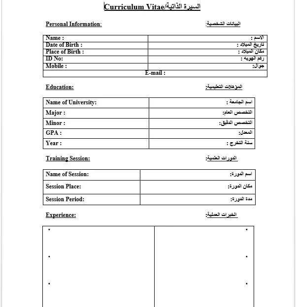 76 نموذج سيرة ذاتية عربي انجليزي وورد فارغ وجاهز ملزمتي Free Cv Template Word Cv Template Word Cv Template Free