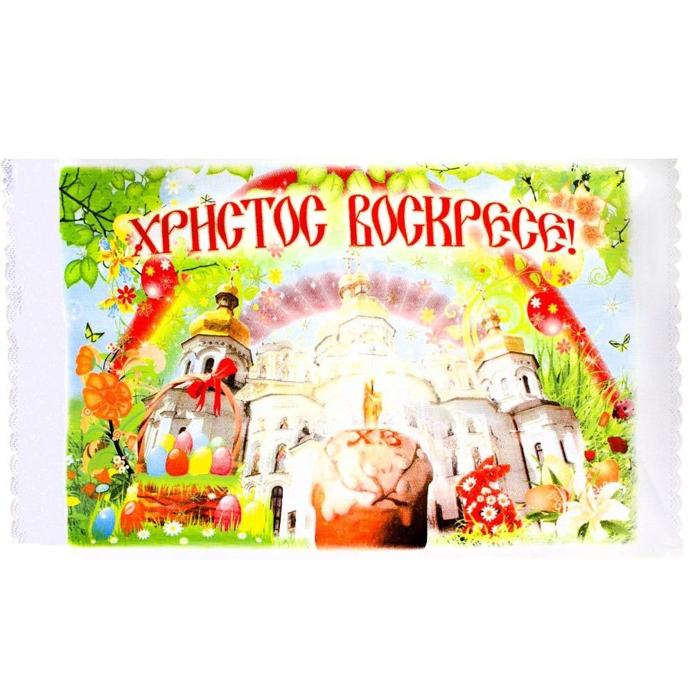 21 x 13 jesus has risen russian easter basket cover easter 21 x 13 jesus has risen russian easter basket cover negle Images