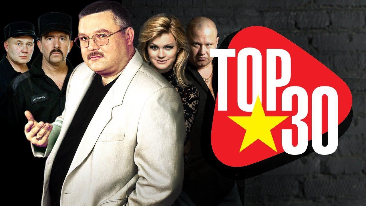 Русский Шансон Лучшие Песни - ТОП 30 - YouTube | Песни, Музыка