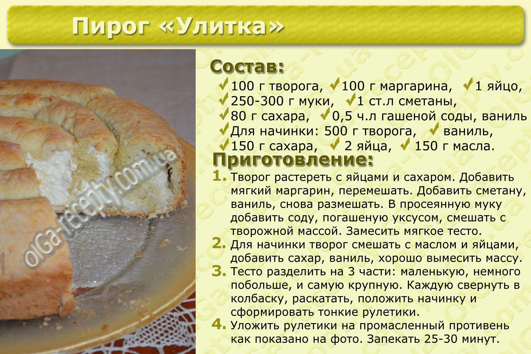 рецепты легких пирогов картинки проказница опускается