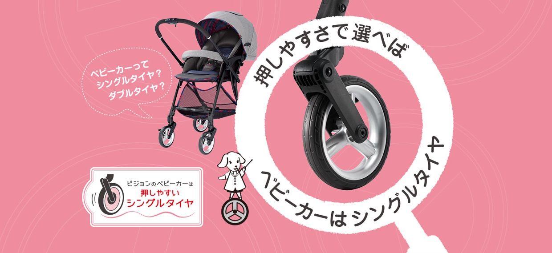 シングルタイヤは、赤ちゃんのことを60年考え続けたピジョンが押しやすいと結論づけたベビーカーです。
