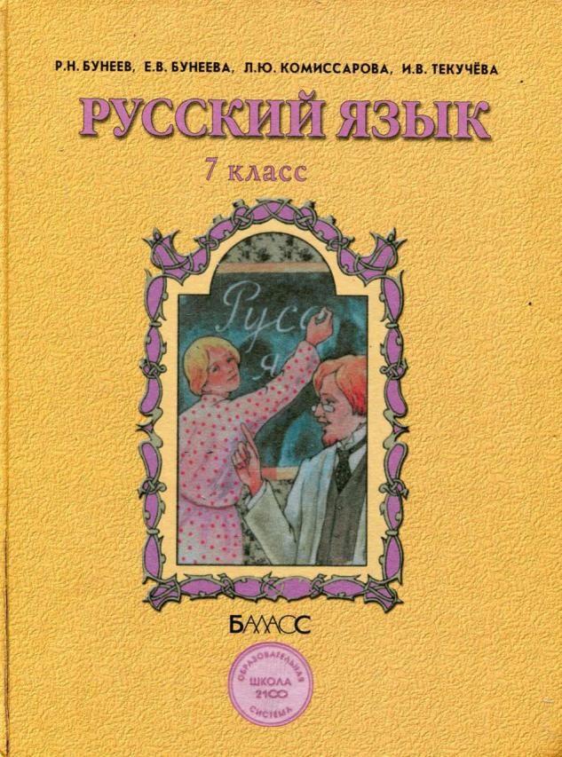 Скачать электронный учебник по русскому языку 7 класс бунеев