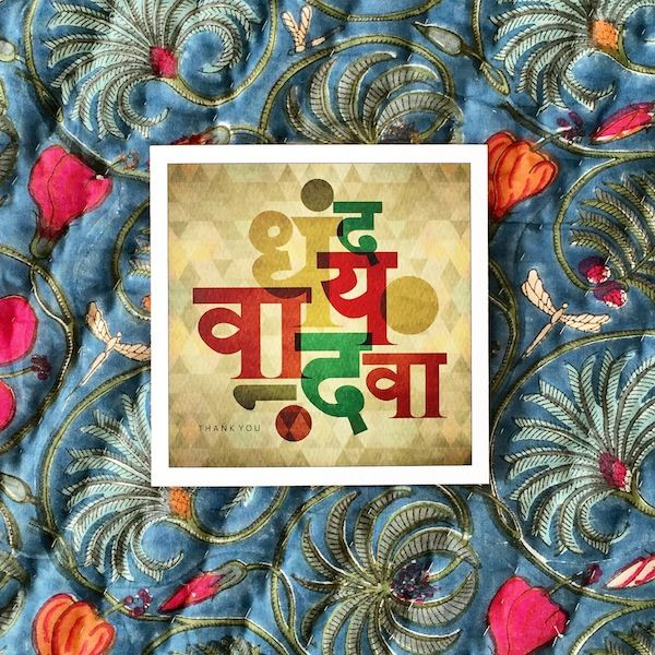 Dhanyawad! Means much more than simply saying thank you