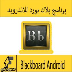 تحميل برنامج بلاك بورد للجوال الاندرويد عربي Https Www Freesoftdb Com Blackboard Android Blackboards Clock Flip Clock