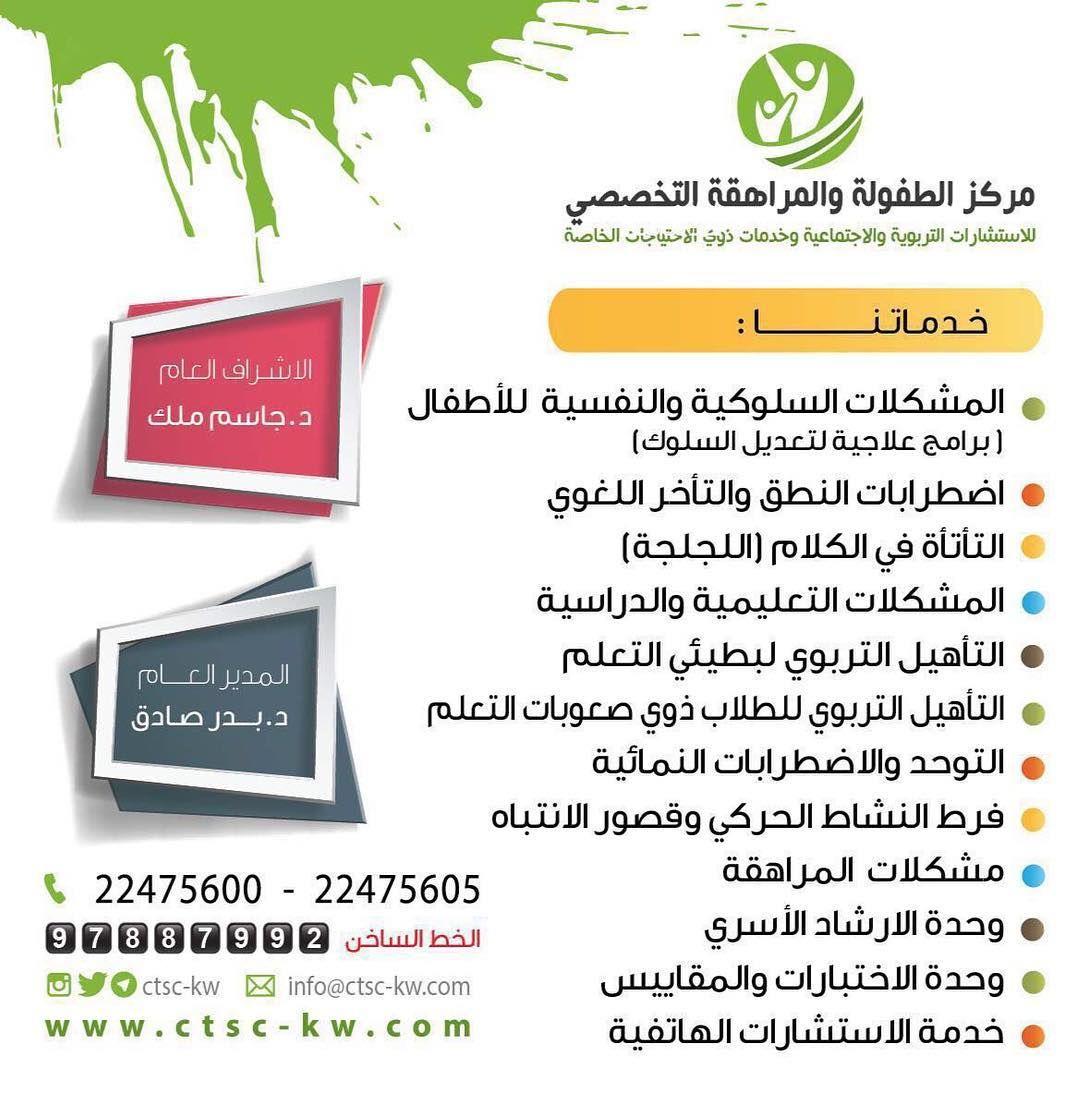 آلاء أحمد العصفور On Instagram تم افتتاح مركز الطفولة والمراهقة التخصصي للاستشارات التربوية والاجتماعية وخدمات ذوي الاحتياجات الخاصة Herbs Dji