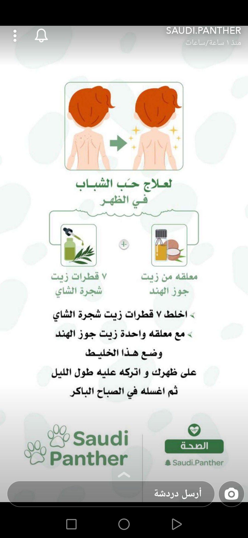 Pin By Sana Azhary On Healthy Life Experience Body Care Beauty Skin Care Skin Care