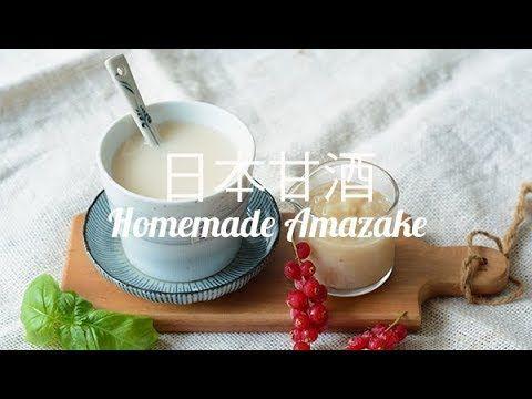 【Eng Sub】自製日本甘酒 沒有酒精 一天就能飲用 養顏美肌 Amazake made from Koji