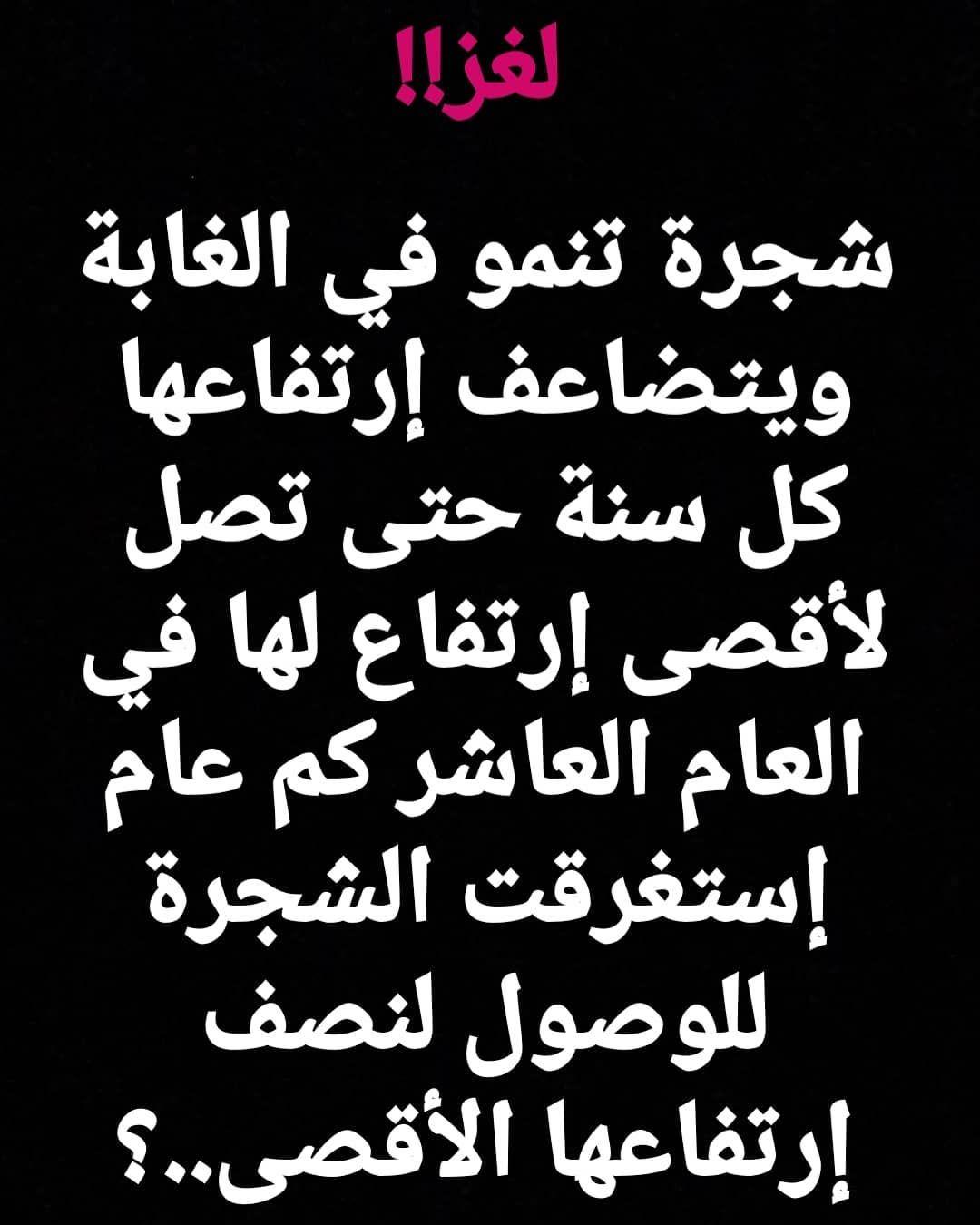 Pin By قصص قبل النوم On ألغاز Arabic Calligraphy Calligraphy