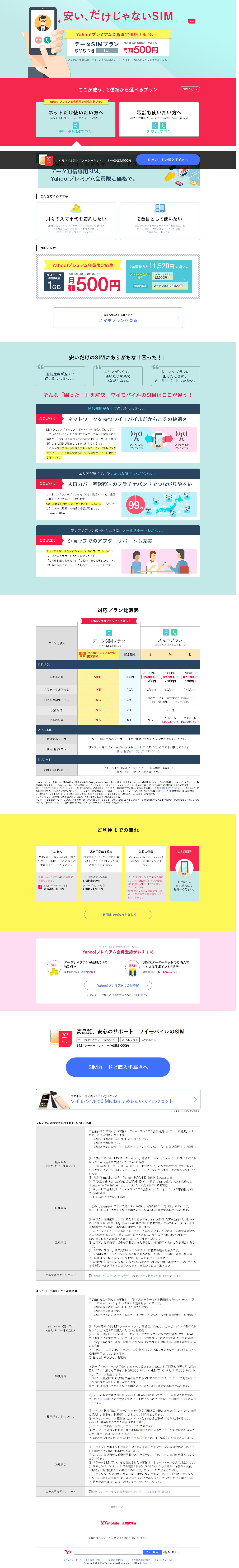 smartphone.yahoo.co.jp/ymobile/sim/