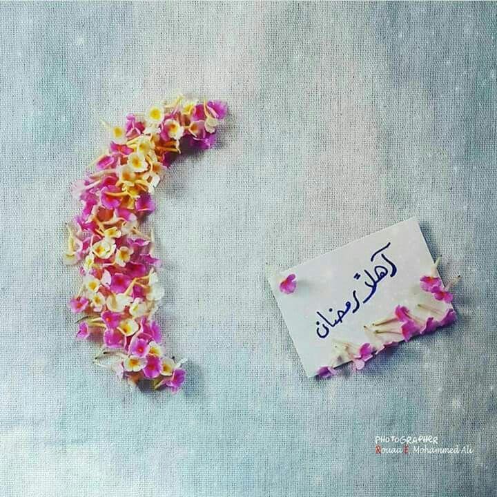 اهلا رمضان Ramadan Ramadan Kareem Ramadan Day