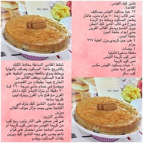 تشيز كيك اللوتس Food Food And Drink Arabic Sweets