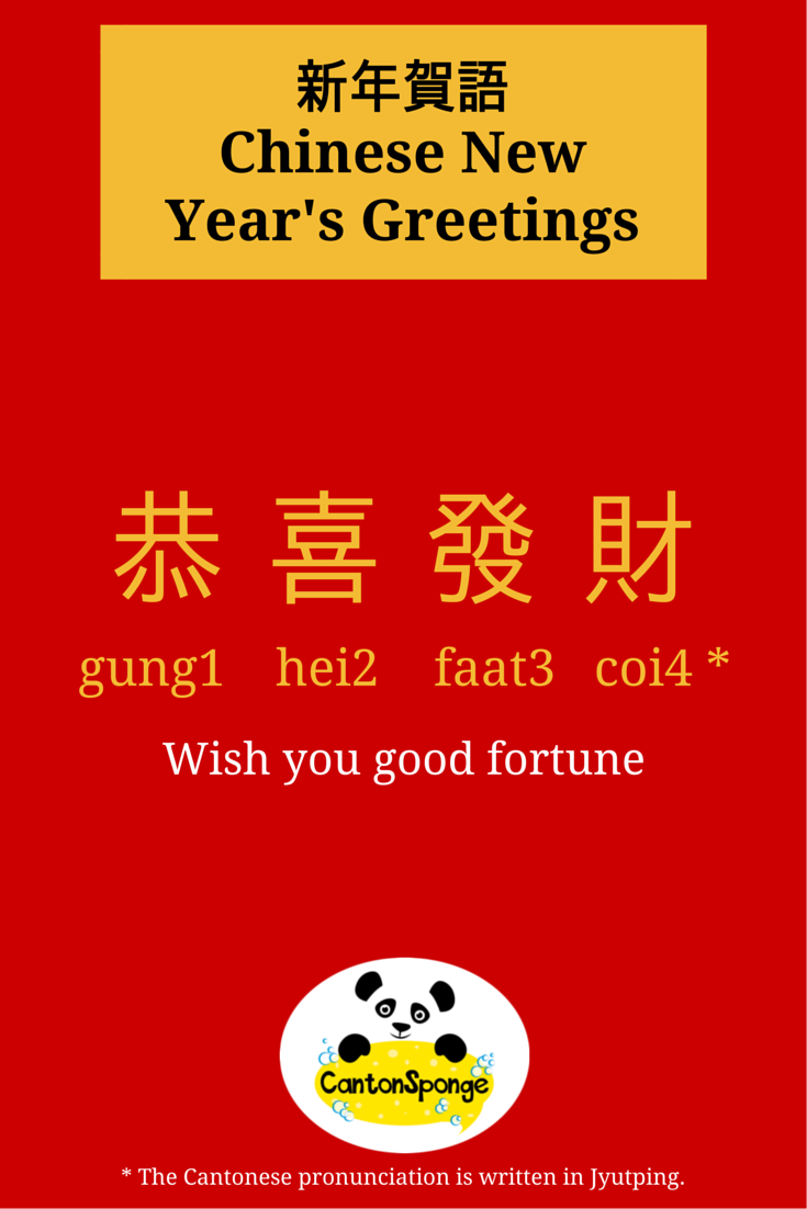 learn some chinese cantonese phrases to greet people during chinese new year - Chinese New Year Greeting Phrases