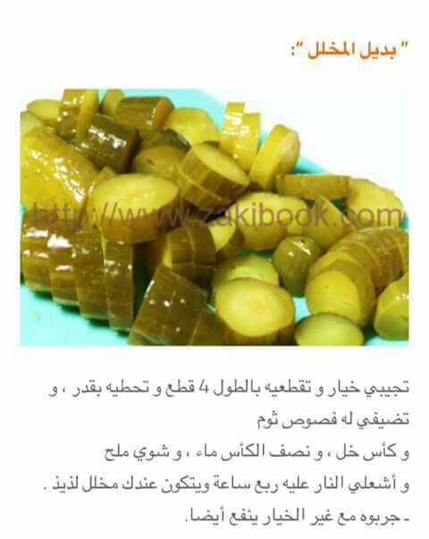 Pin By همسة قلب Alkir On Kitchen مطبخ Food Arabic Food Recipes