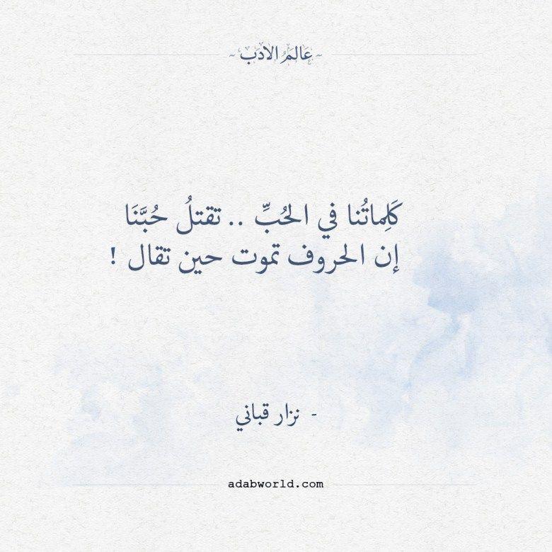 شعر نزار قباني كلماتنا في الحب تقتل حبنا عالم الأدب Calligraphy Quotes Love Lovely Quote Quotations