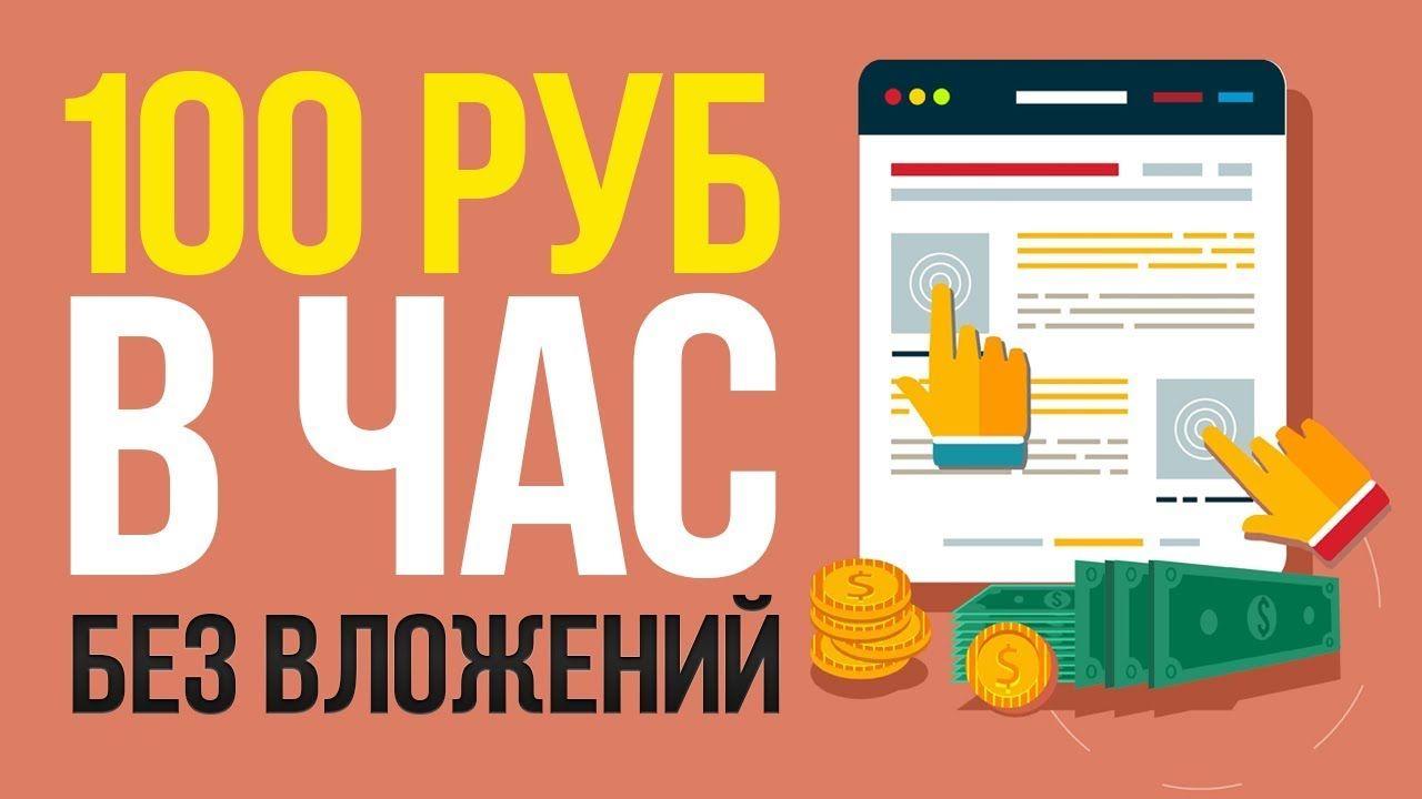 заработок в интернете от 100 рублей в час с выводом