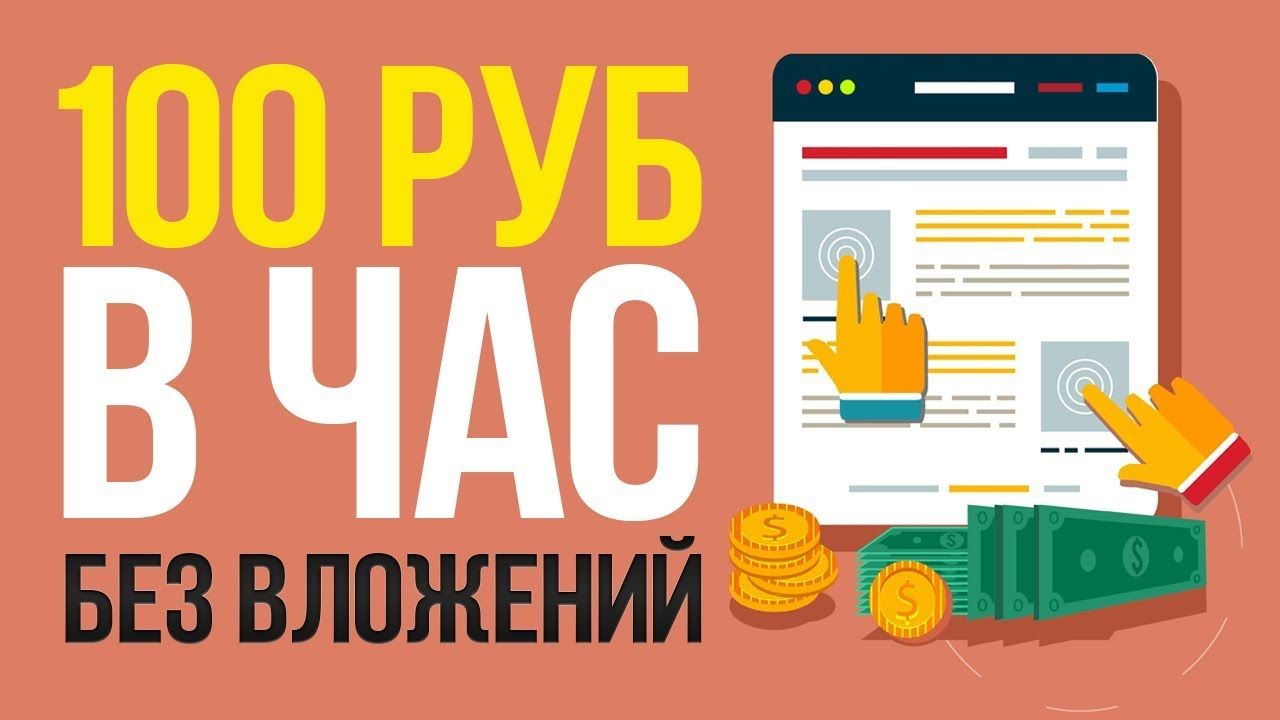 заработок в интернете 100 руб
