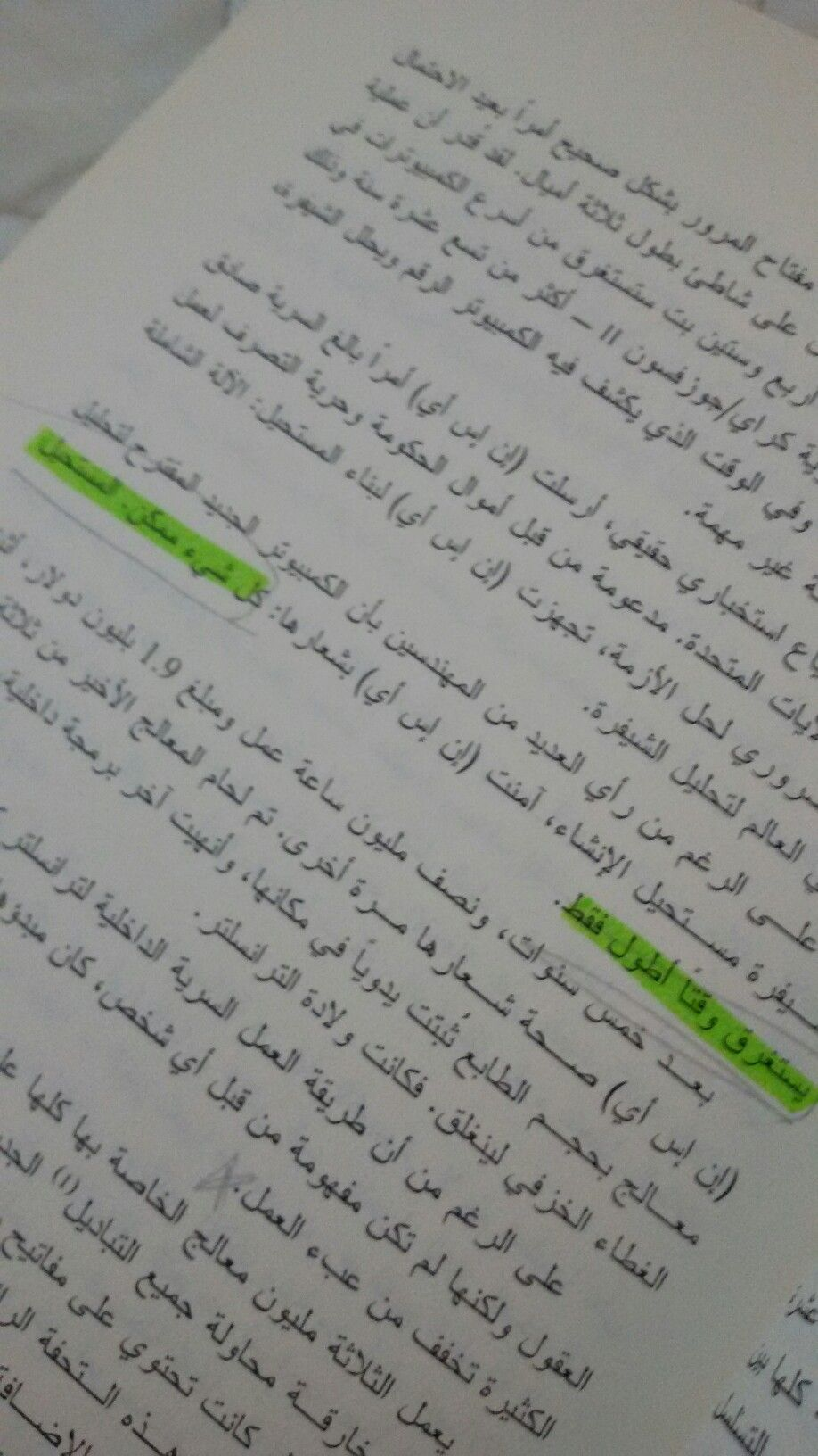 Pin by rajaa suliman on رجاويتقرأ_2016 Book quotes