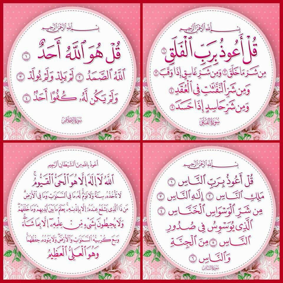 Pin By Demaoj On Holy Quran Islamic Messages Ramadan Images Islamic Quotes Wallpaper