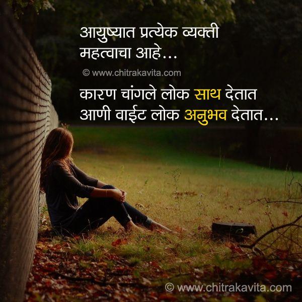 Marathi Suvichar Experience Marathi Quotes Marathi Chitrakavita