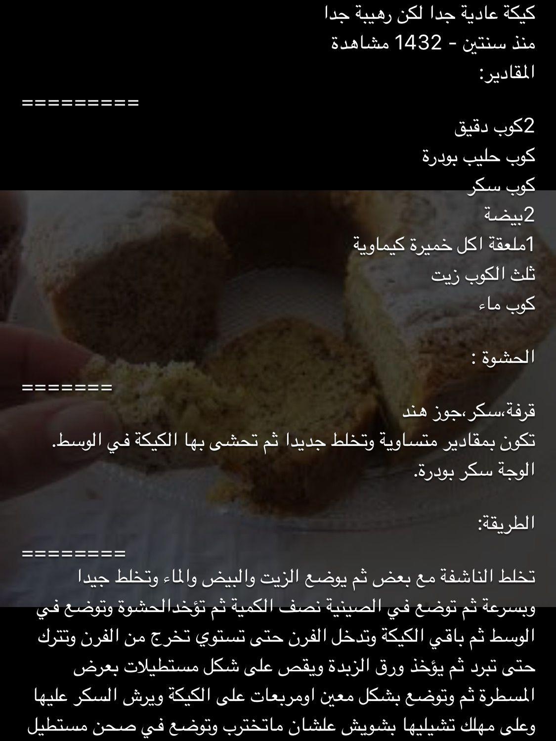 كيكة عادية بحشوة القرفة Cake Cookies Food And Drink Sweet