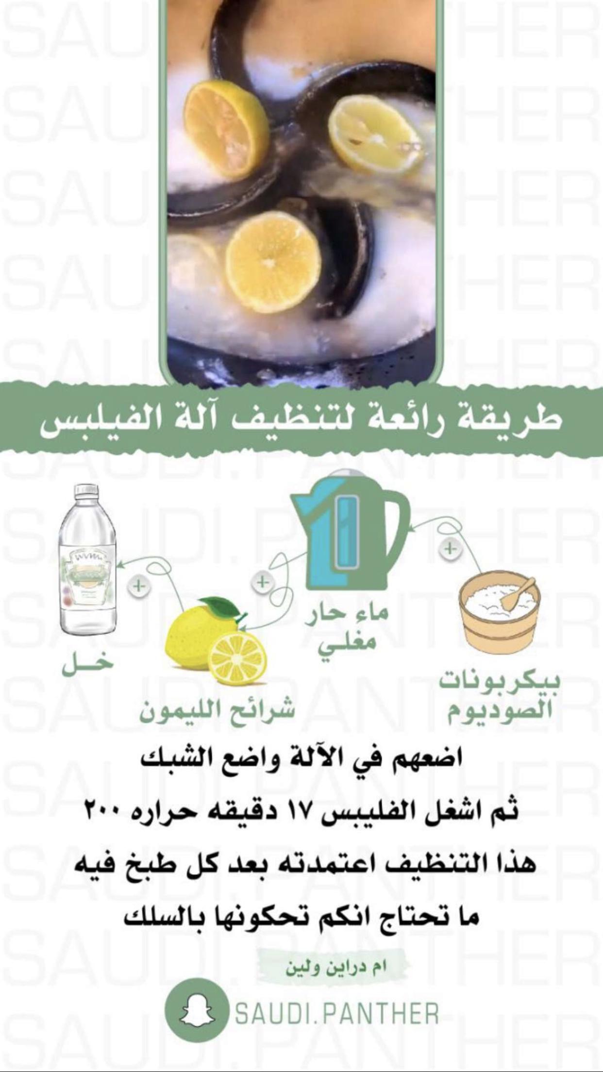 تنظيف القلاية الهوائية Philips فيليبس Cookout Food Diy Cleaning Products Arabic Food