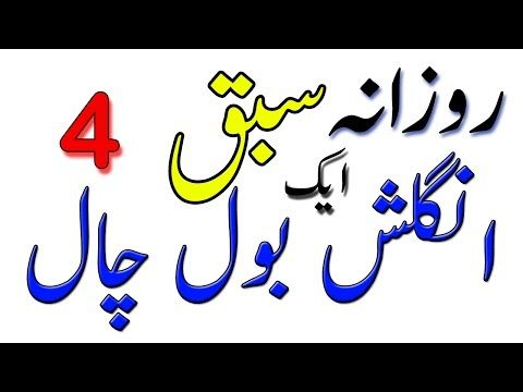 English Lesson No 4: Daily English Sentence In Urdu - YouTube