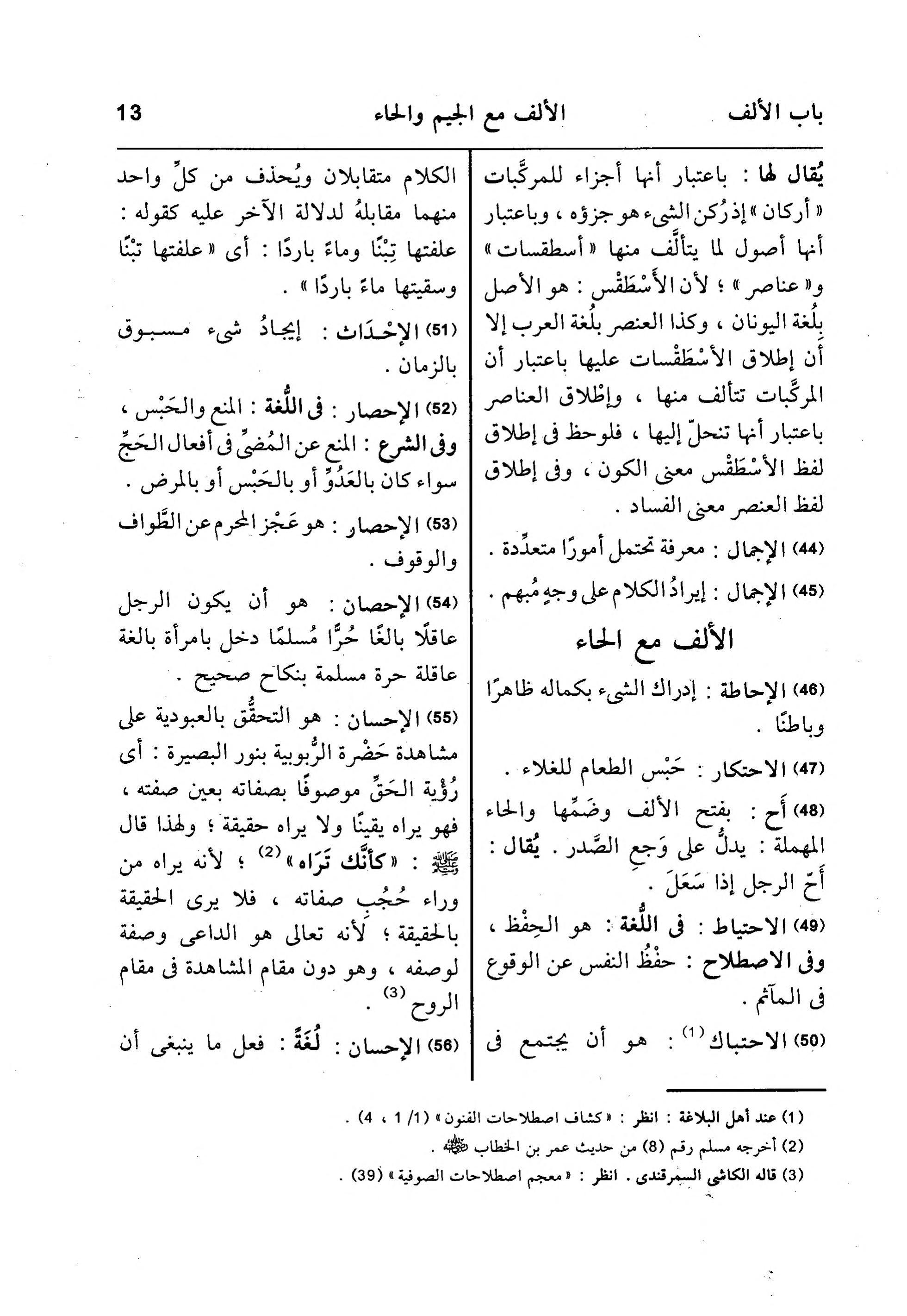 المعاجم اللغوية مجموعة متميزة وشاملة من معاجم اللغة العربية Math Sheet Music Math Equations