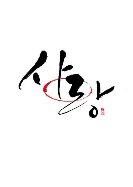 calligraphy_사랑