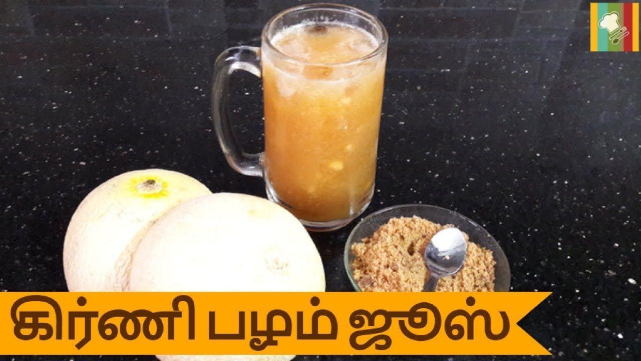 Muskmelon Juice In Tamil Muskmelon Benefits In Tamil