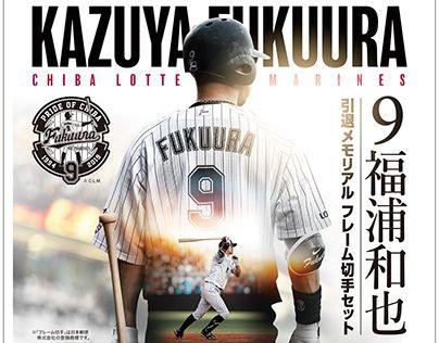 Photo of プロ野球メモリアルフレーム切手セット (Baseball Stamp Collection)