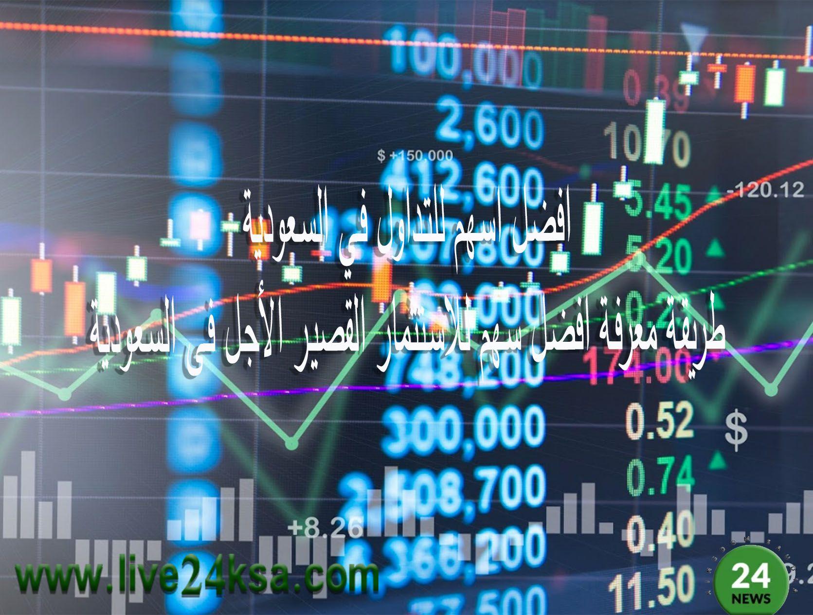 افضل اسهم للتداول في السعودية طريقة معرفة افضل سهم للاستثمار القصير الأجل فى السعودية Neon Signs Trading
