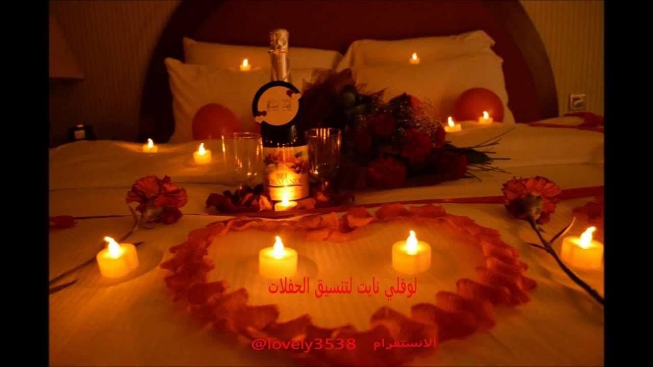 لوفلي نايت تنسيق حفلات رومانسية ذكرى زواج تنسيق غرف عرسان Tea Lights Tea Light Candle Candlelight