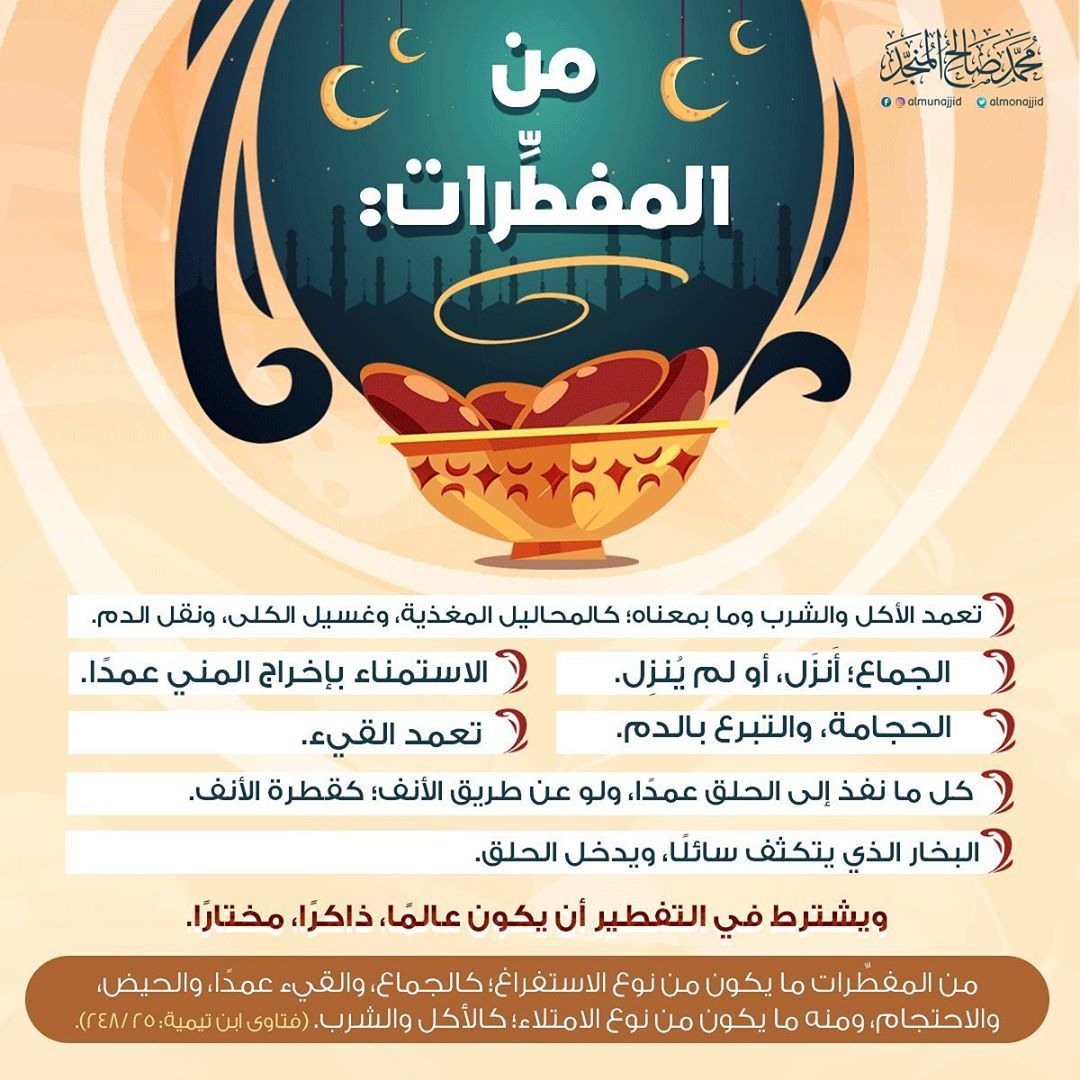 محمد صالح المنجد S Instagram Photo من المفطرات رمضان الصيام Ramadan Website Uji